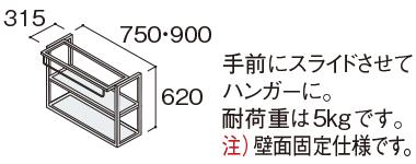 【GQD90LC】 《TKF》 パナソニック ウツクシーズ 天袋用オプション ランドリーラック 間口900 ωα0