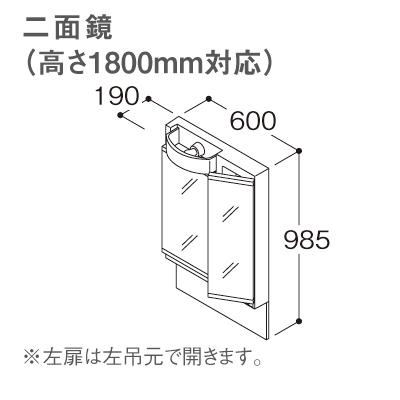 【LMPB060B2GDG1G】 《TKF》 TOTO Vシリーズ 洗面化粧台 ミラーキャビネット 幅600タイプ 二面鏡(高さ1800mm対応) ωα0