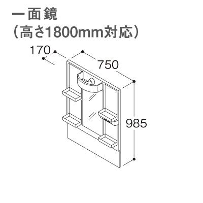 【LMPB075B1GDG1G】 《TKF》 TOTO Vシリーズ 洗面化粧台 ミラーキャビネット 幅750タイプ 一面鏡(高さ1800mm対応) ωα0