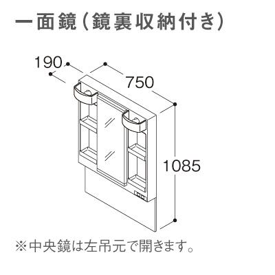 【LMPB075A4GDG1G】 《TKF》 TOTO Vシリーズ 洗面化粧台 ミラーキャビネット 幅750タイプ 一面鏡(鏡裏収納付き) ωα0