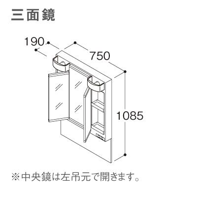 【LMPB075A3GDG1G】 《TKF》 TOTO Vシリーズ 洗面化粧台 ミラーキャビネット 幅750タイプ 三面鏡 ωα0