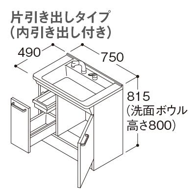 【LDPB075BJGEN1A】 《TKF》 TOTO Vシリーズ 洗面化粧台 ベースキャビネット 幅750タイプ 片引き出しタイプ(内引き出し付) ωα0
