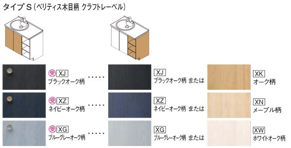Cライン_カラーミックス色S