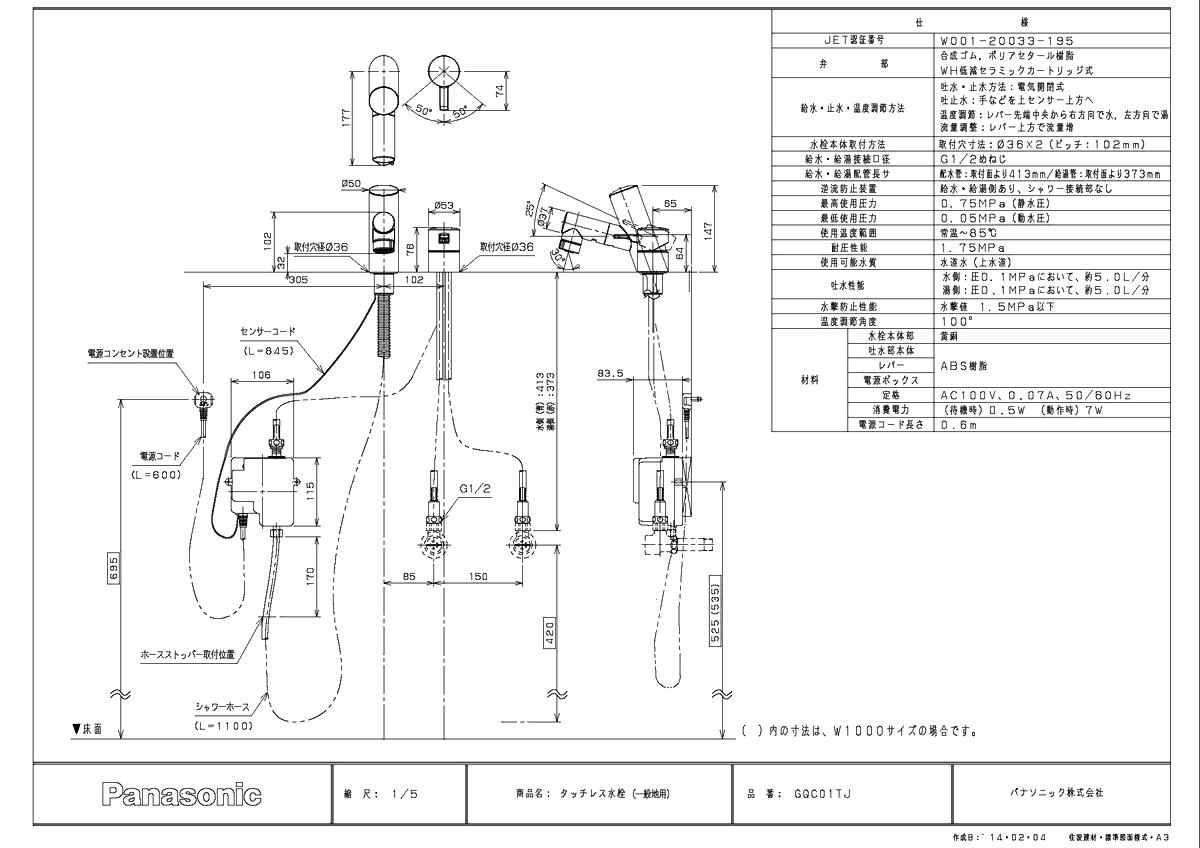 【XGQC12D5HST□】《TKF》パナソニックシーラインD530ベース引出し幅1200mmベーシックタッチレス水栓ωκ0