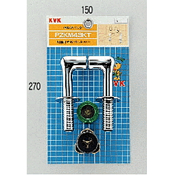 【ZKM43KT】 《TKF》 KVK 立形ソケットセット ωζ0