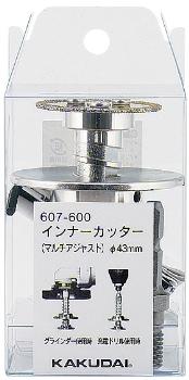 【607-600】 《TKF》 カクダイ インナーカッター(マルチアジャスト) ωσ0