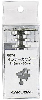 【6074】 《TKF》 カクダイ インナーカッター ωσ0