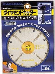 【6077-125】 《TKF》 カクダイ ダイヤモンドカッター(塩ビ管用) ωσ0