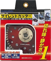 【6086-125】 《TKF》 カクダイ サイレントカッター ωσ0