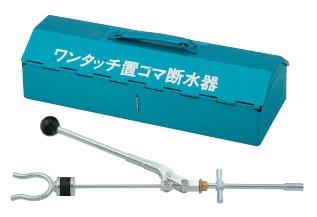 【649-863-30】 《TKF》 カクダイ 高圧用ワンタッチ断水器(コマ30-65用) ωσ0