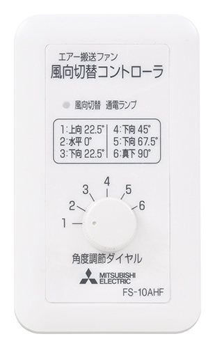 【FS-10AHF】 《TKF》 三菱電機 風向切替コントローラ ωτ0