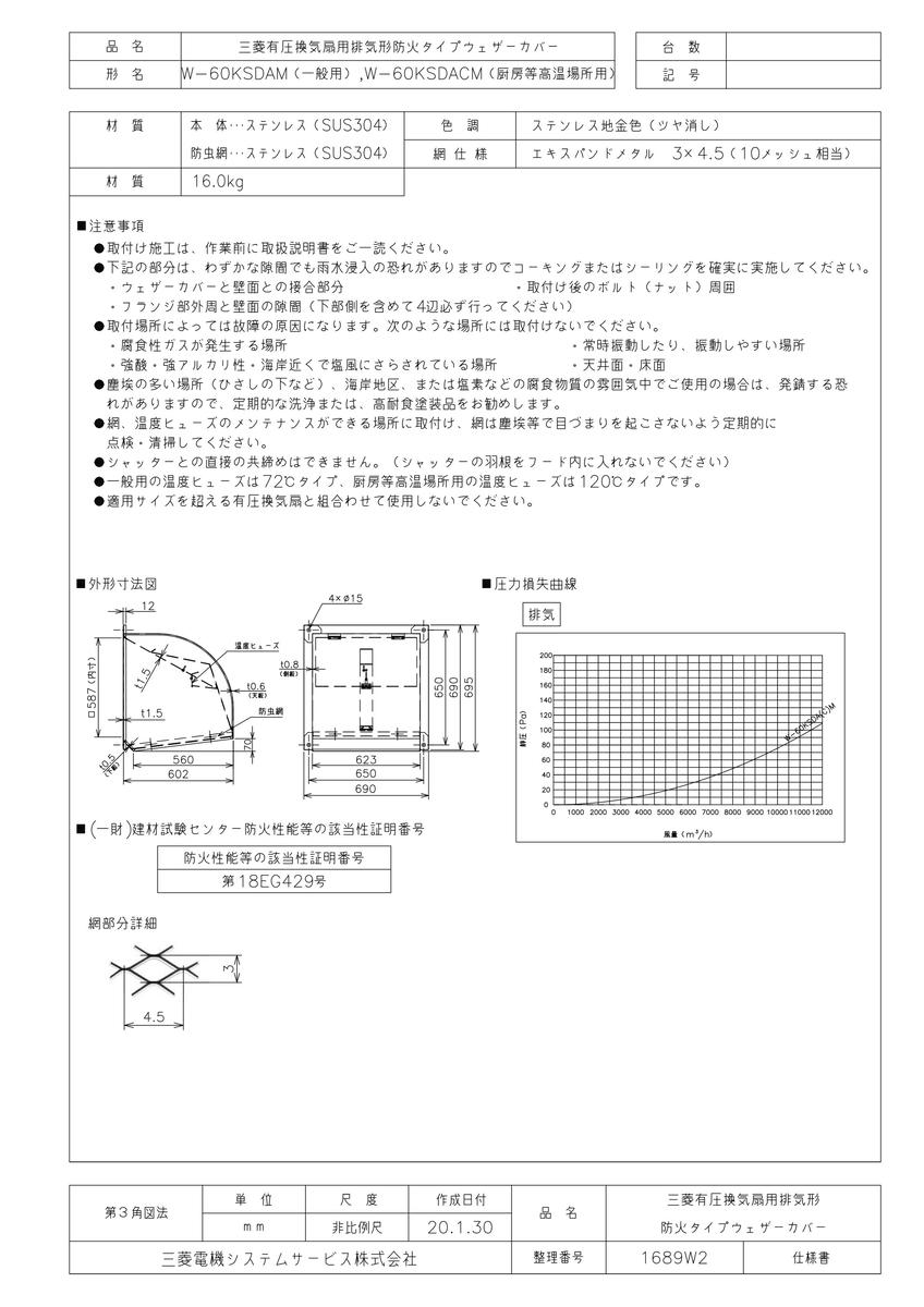 【W-60KSDACM】《TKF》三菱電機SUS製ウェザーカバー防火ダンパー?防虫網付ωτ0