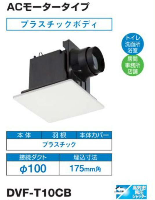 【DVF-T10CB】 《TKF》 東芝 天井埋込形 ダクト用換気扇 ACモータータイプ ωβ0