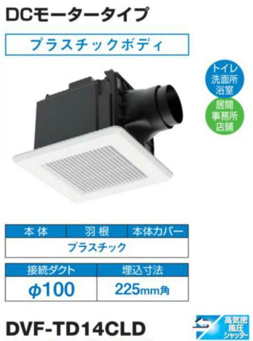 【DVF-TD14CLD】 《TKF》 東芝 ダクト用換気扇 サニタリー用 ωβ0