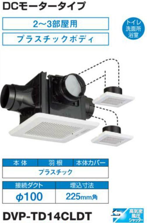 【DVP-TD14CLDT】 《TKF》 東芝 ダクト用換気扇 多室用 ωβ0