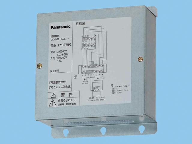 【FY-SW96】 《TKF》 パナソニック 送風機用部材速調なしコントロールユニット ωβ0