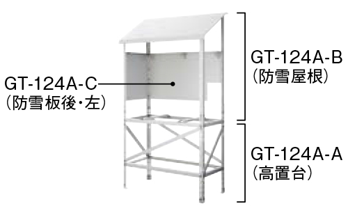 【GT-124A-B】 《TKF》 三菱電機 エコキュート用 防雪架台 防雪屋根 (GT-124A-Aが必要) ωβ0