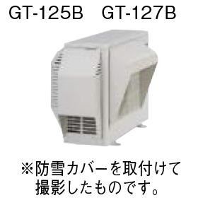 【GT-127B】 《TKF》 三菱電機 エコキュート用 防雪カバー ωβ0
