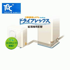 【UPC10-10ECO 3m-VVF】 《TKF》 TBC エコキュート用配管部材セット ωε0