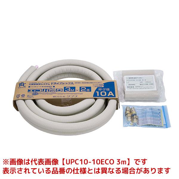 【UPC10-20ECO 3m】 《TKF》 TBC エコパック φ10 20厚(3m) ωε0