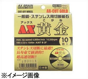 正規品 ACG-125 100331 《TKF》 アックスブレーン 切断砥石