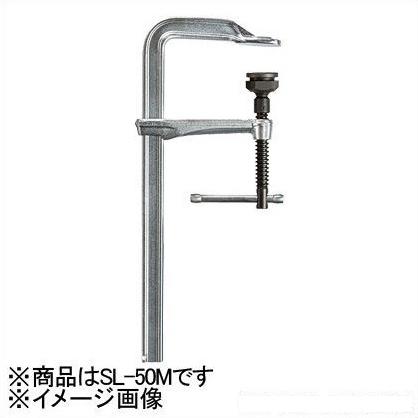 【SL-50M】 《TKF》 ベッセイ社 一般鉄工関連用クランプ ωο0