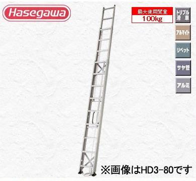 【HD3-60】 《TKF》 長谷川工業 アップスライダー3連ハシゴ ωο0