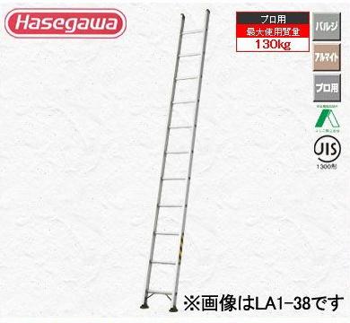 【LA1-32】 《TKF》 長谷川工業 業務用1連ハシゴ ωο0