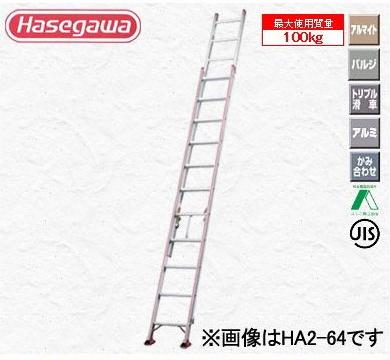 【HA2-2.0-51】 《TKF》 長谷川工業 アルミ二連ハシゴ ωο0