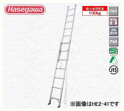 【HE2-2.0-71】 《TKF》 長谷川工業 アルミ二連ハシゴ ωο0