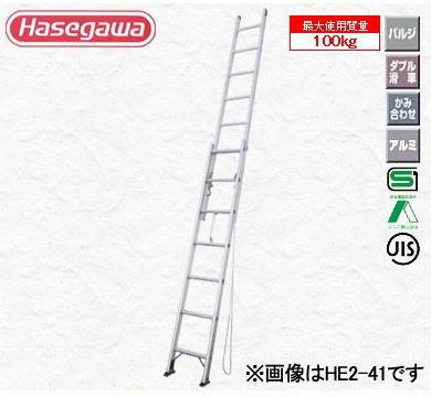 【HE2-2.0-81】 《TKF》 長谷川工業 アルミ二連ハシゴ ωο0