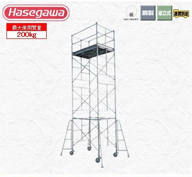 【SM-3】 《TKF》 長谷川工業 ローリングタワー(鋼製) ωο0