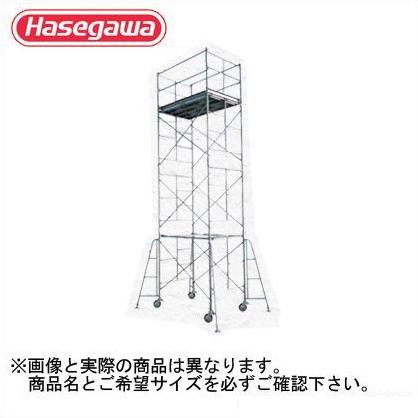 【SM-4】 《TKF》 長谷川工業 ローリングタワー(鋼製) ωο0