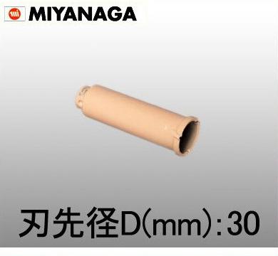 【PCC30C】 《TKF》 ミヤナガ コンポジットコアドリル(カッター)30mm ωο0