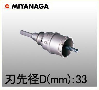 【PCF033】 《TKF》 ミヤナガ 深穴ホールソー(セット)33mm ωο0