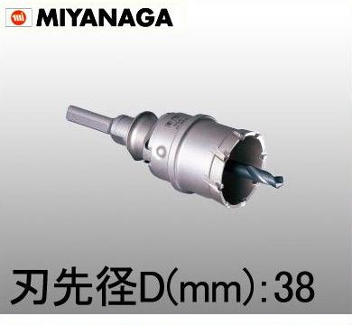 【PCF038】 《TKF》 ミヤナガ 深穴ホールソー(セット)38mm ωο0