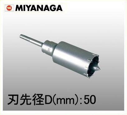 【600W50C】 《TKF》 ミヤナガ ハンマー用コアビット600Wカッター50mm ωο0