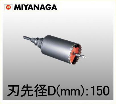 【PCSW150R】 《TKF》 ミヤナガ 振動用Sコアドリル(SDSセット)150mm ωο0