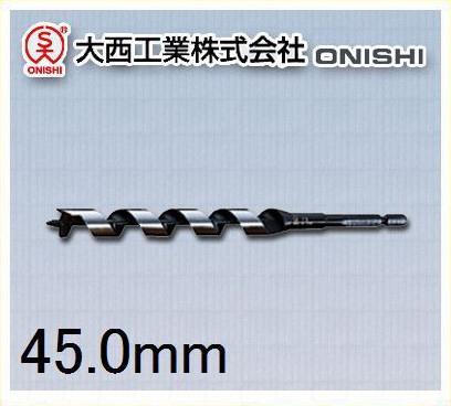【2-45.0】 《TKF》 大西工業 No.2 45.0mm 木工用兼用ビット ωο0