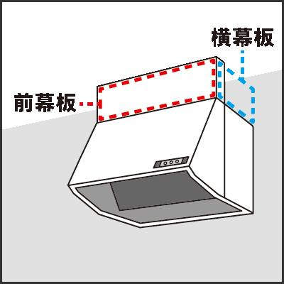 【FP0756BA】 《TKF》 ノーリツ レンジフード用部材 前幕板 高さ 500 ブラック 90cm幅 ωα0