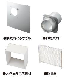 【FP0766】 《TKF》 ノーリツ レンジフード用部材 プロペラ換気扇取り換えセット ωα0