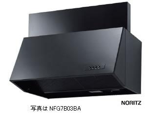 【NFG6B03BA】 《TKF》 ノーリツ レンジフード シロッコファン ブーツ型 ブラック 前幕板 200mm 同梱タイプ ωα0