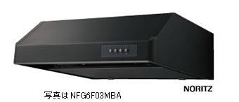 【NFG7F03MBA】 《TKF》 ノーリツ レンジフード シロッコファン 平型 ブラック 75cmタイプ ωα0