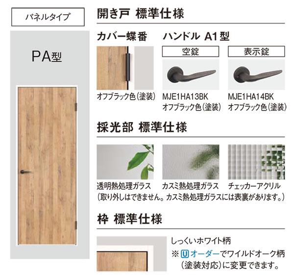 【XMJF1PA▽◆01R(L)7△PV】 《TKF》 パナソニック ベリティス ドア クラフトレーベル 開き戸 片開きドア (塗装対応) ωκ0