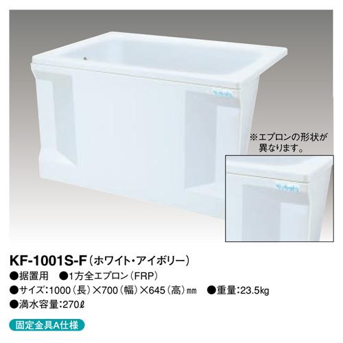 【KF-1001S-F】 《TKF》 クボタ FRP 浴槽 エプロン着脱式 ωβ1