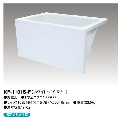 【KF-1101S-F】 《TKF》 クボタ FRP浴槽 1方全エプロン着脱式(左右変更可能) 1100サイズ ホワイト・アイボリー ωβ1