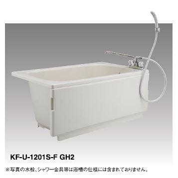 【KF-1101S-F GH-2】 《TKF》 クボタ FRP 浴槽 ホールインワン適応品 ωβ1