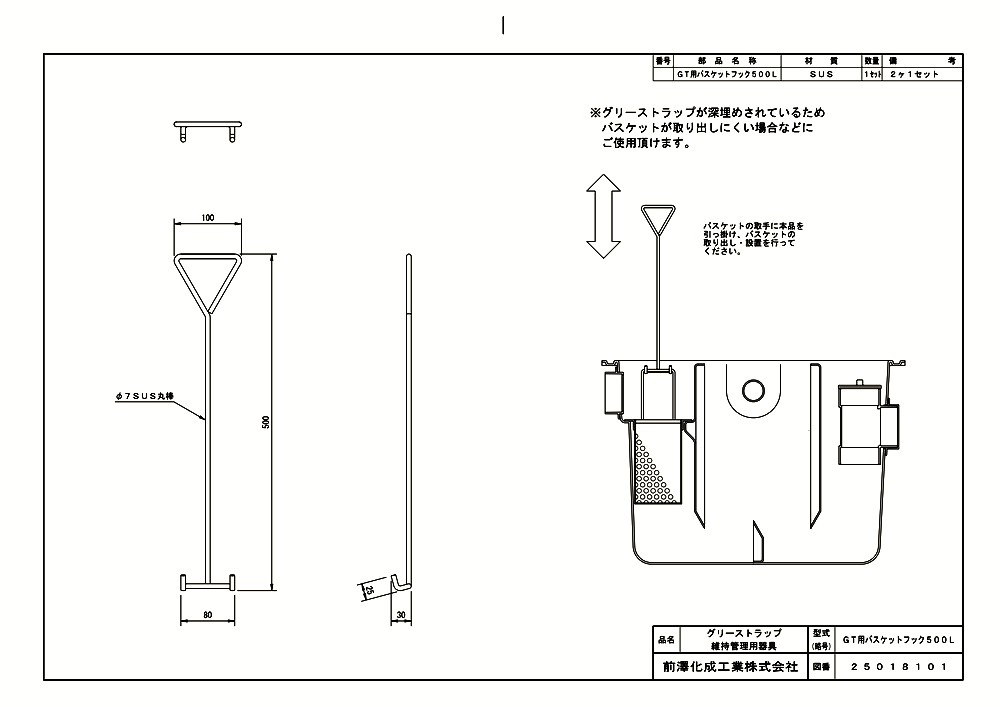 【GT用バスケットフック500L】 《TKF》 マエザワ FRP製グリーストラップ用嵩上 グリーストラップ関連製品 ωε1