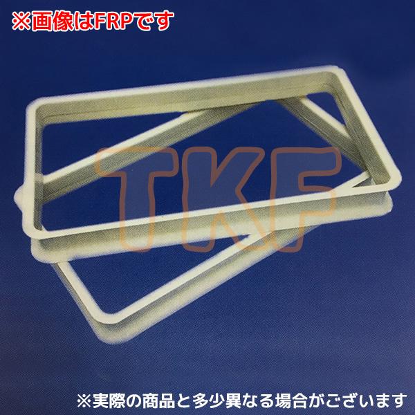 【SKN-10-100】 《TKF》 プレパイ工業 SUS製 グリーストラップ かさ上げ アジャスタータイプ 1050用 ωλ1