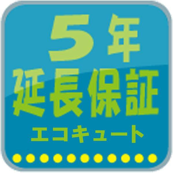 【エコキュート 5年延長保証】 《TKF》